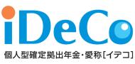 iDeCo公式サイト