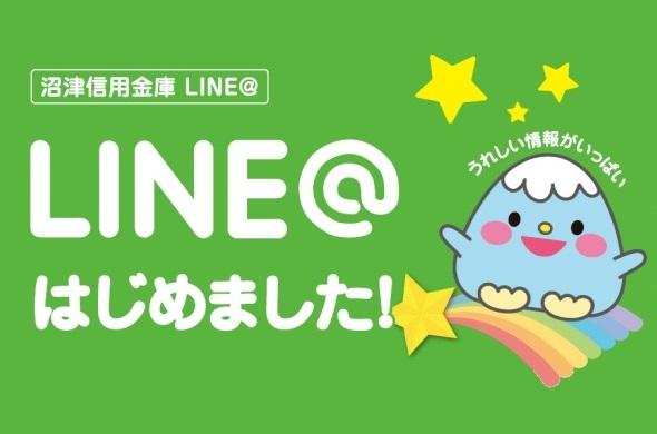 LINE@ 始めました!