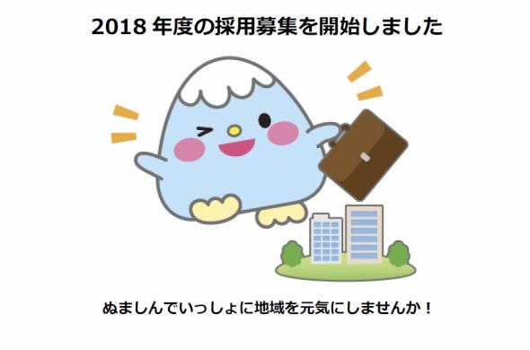 2018年度新卒採用