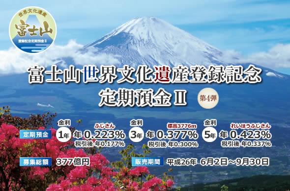 富士山世界文化遺産登録記念定期預金Ⅱ