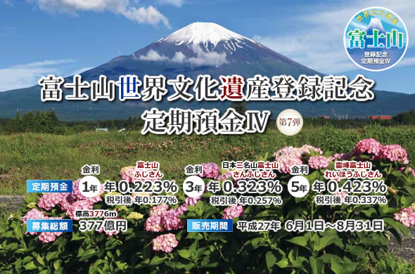 富士山世界文化遺産登録記念定期預金IV