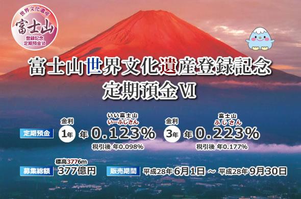 富士山世界文化遺産登録記念定期預金VI