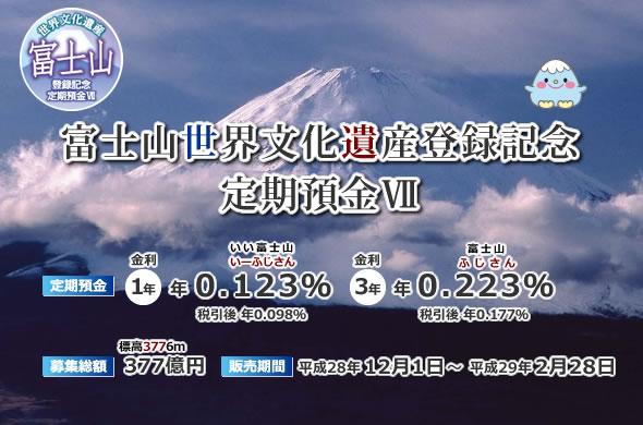 富士山世界文化遺産登録記念定期預金VII